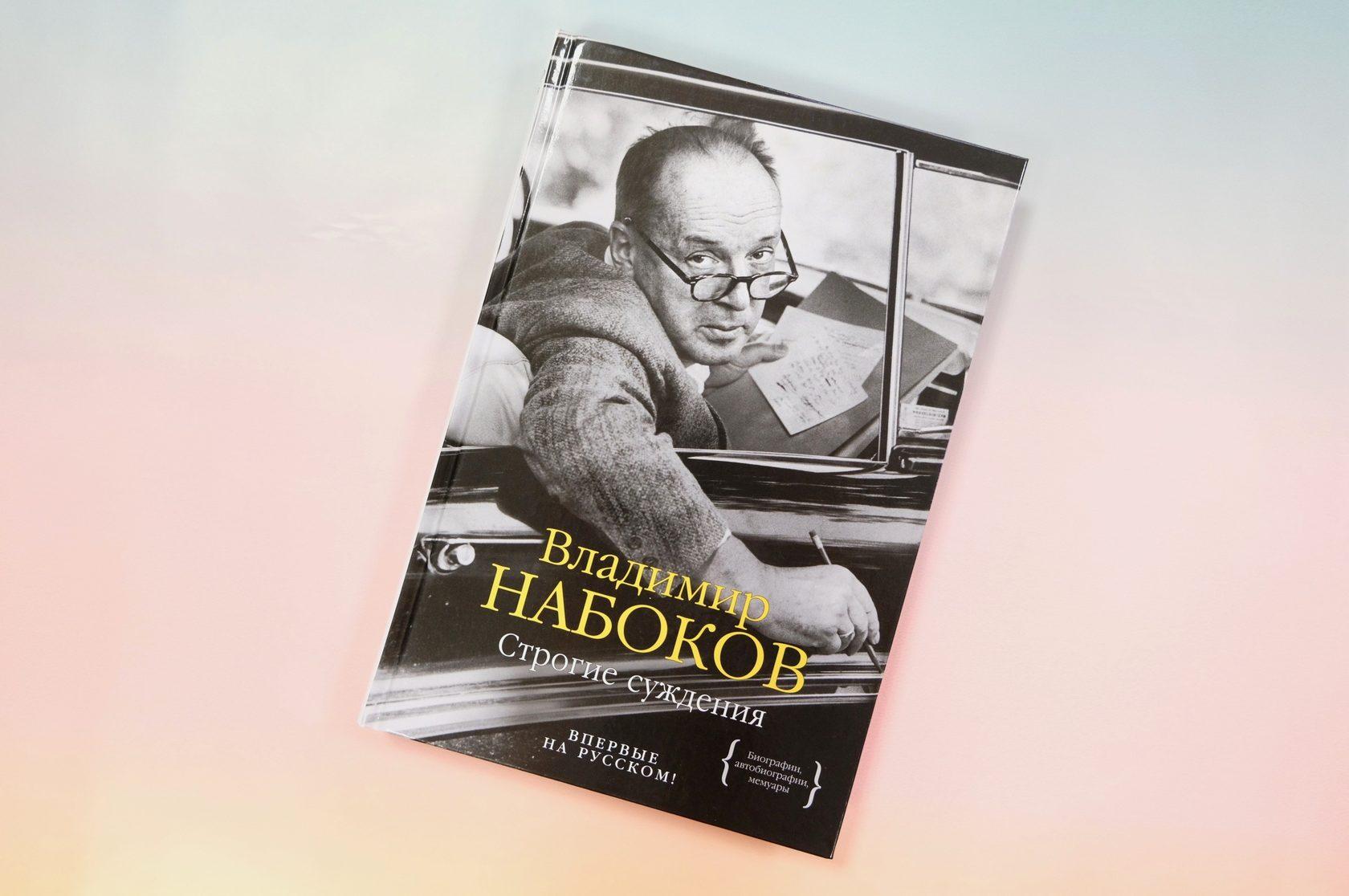 Владимир Набоков «Строгие суждения»