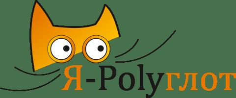 Логотип «Я-полиглот»