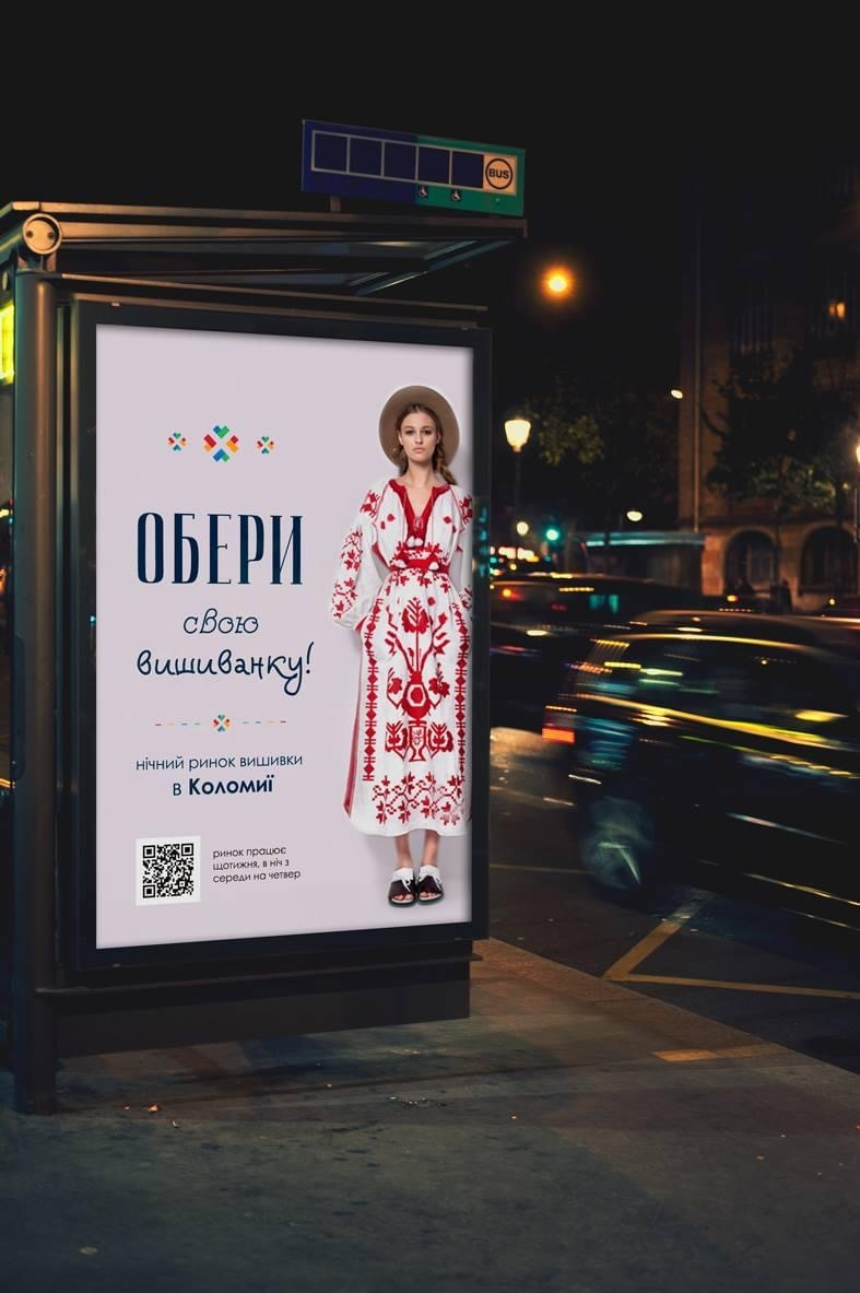 Сітілайт для промоції нічного ринку вишиванок в Коломиї, 2017