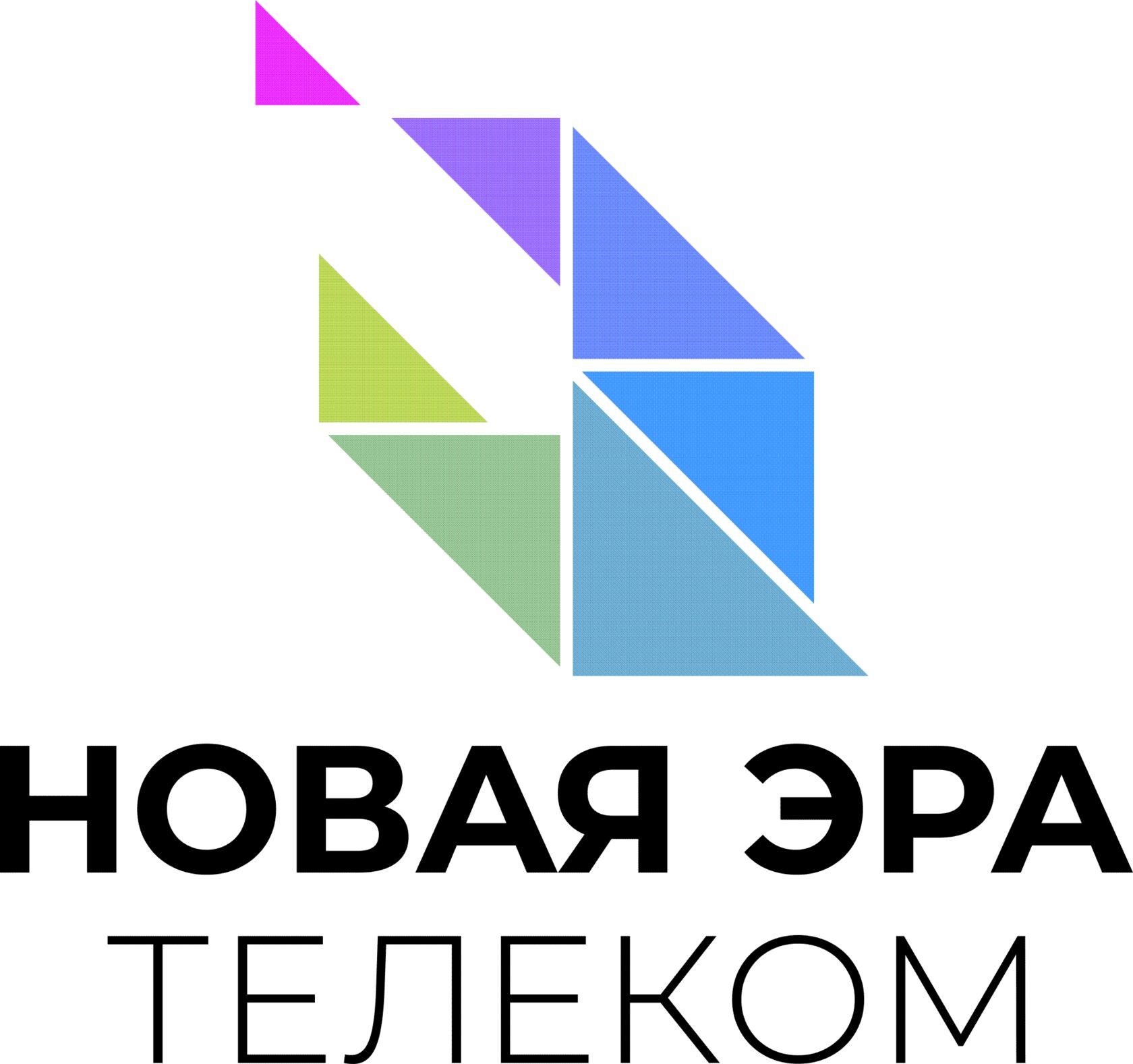 НОВАЯ ЭРА ТЕЛЕКОМ