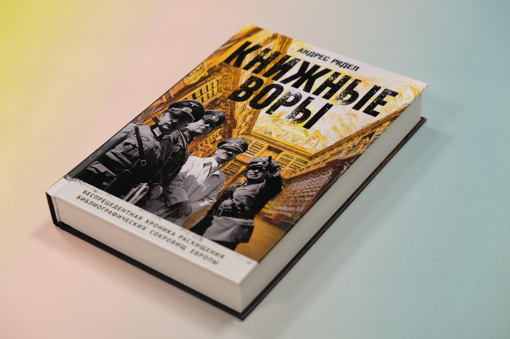 Андрес Ридел «Книжные воры. Как нацисты грабили европейские библиотеки и как литературное наследие было возвращено»