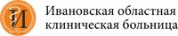 Ивановская областная клиническая болница