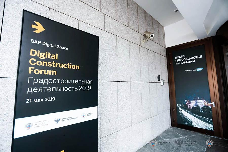Международный форум по цифровизации строительства 2019