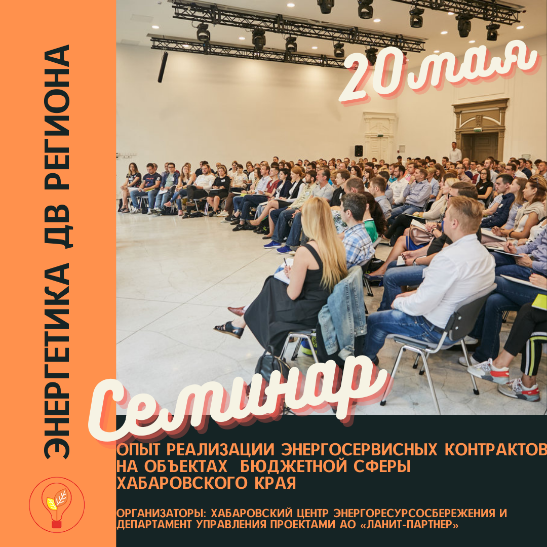 """Семинары для специалистов На выставке """"Энергетика ДВ региона"""", Техно-Лето 2021"""