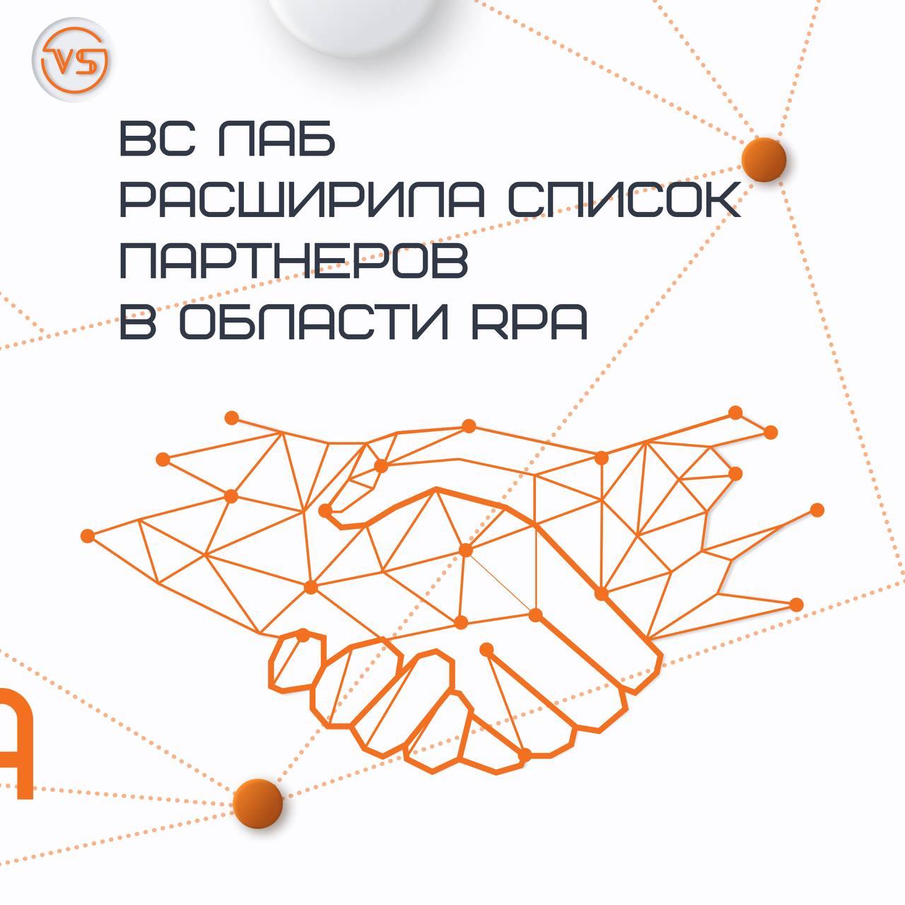 Компания «ВС Лаб» стала сертифицированным партнером «ДипХакЛаб»