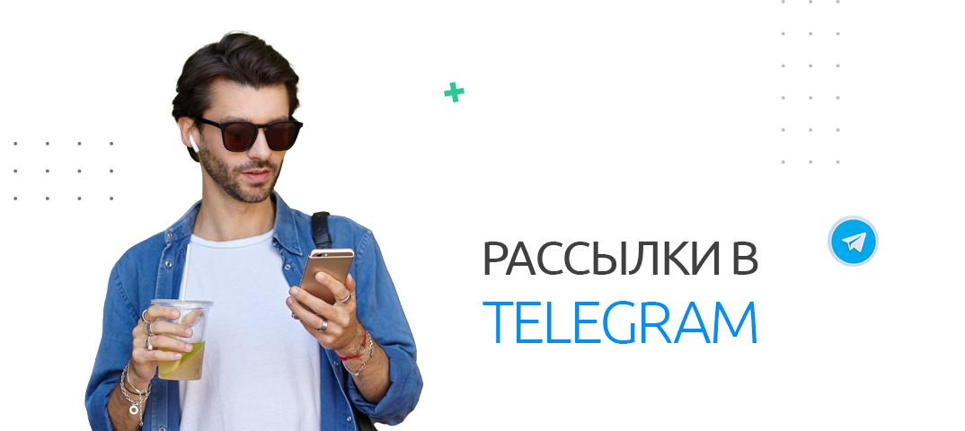 Как делать массовую рассылку в Телеграм без блокировки   Массовая Телеграм рассылка   Как сделать массовую рассылку в Telegram