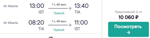Стамбул - Тирана - Стамбул