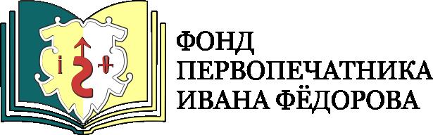 """ФОНД """"ПЕРВОПЕЧАТНИКА ИВАНА ФЁДОРОВА"""""""