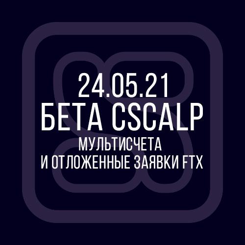обновление cscalp, релиз версии CScalp, исправление багов CScalp, несколько счетов в терминале, мультисчет в cscalp, несколько счетов в cscalp
