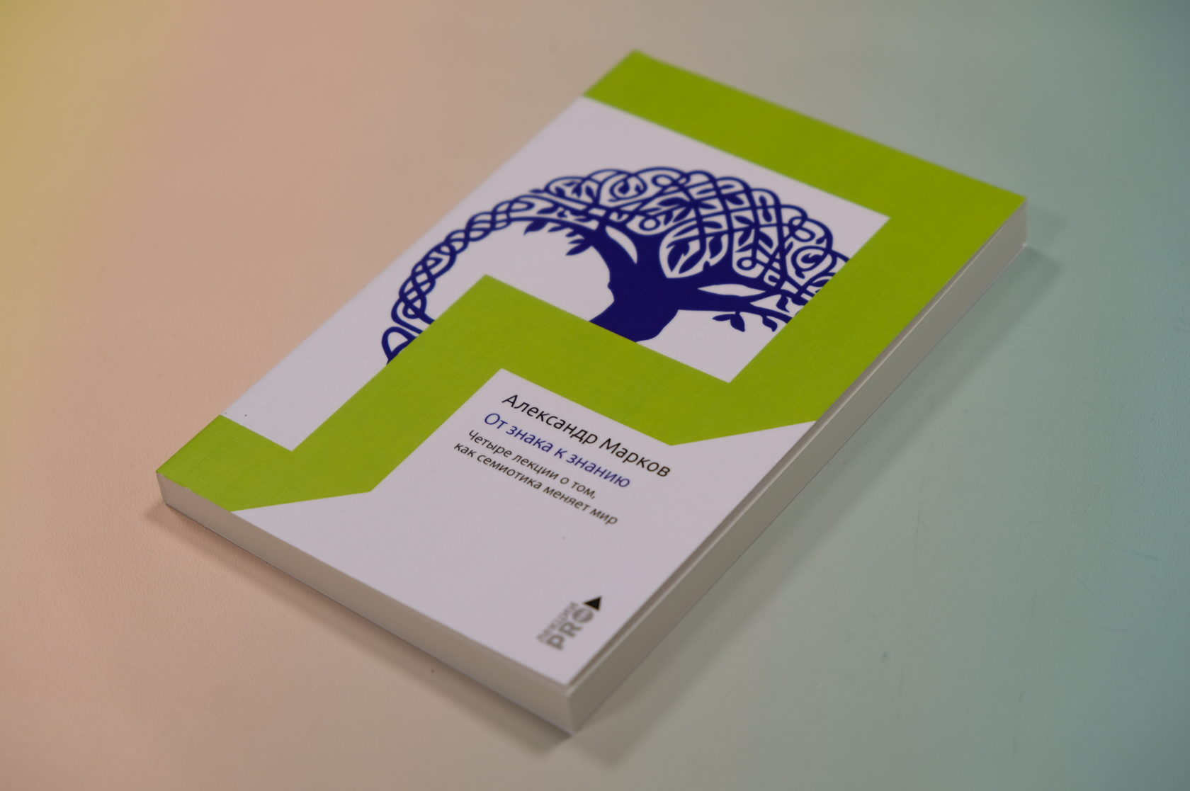 Александр Марков «От знака к знанию. 4 лекции о том, как семиотика меняет мир»