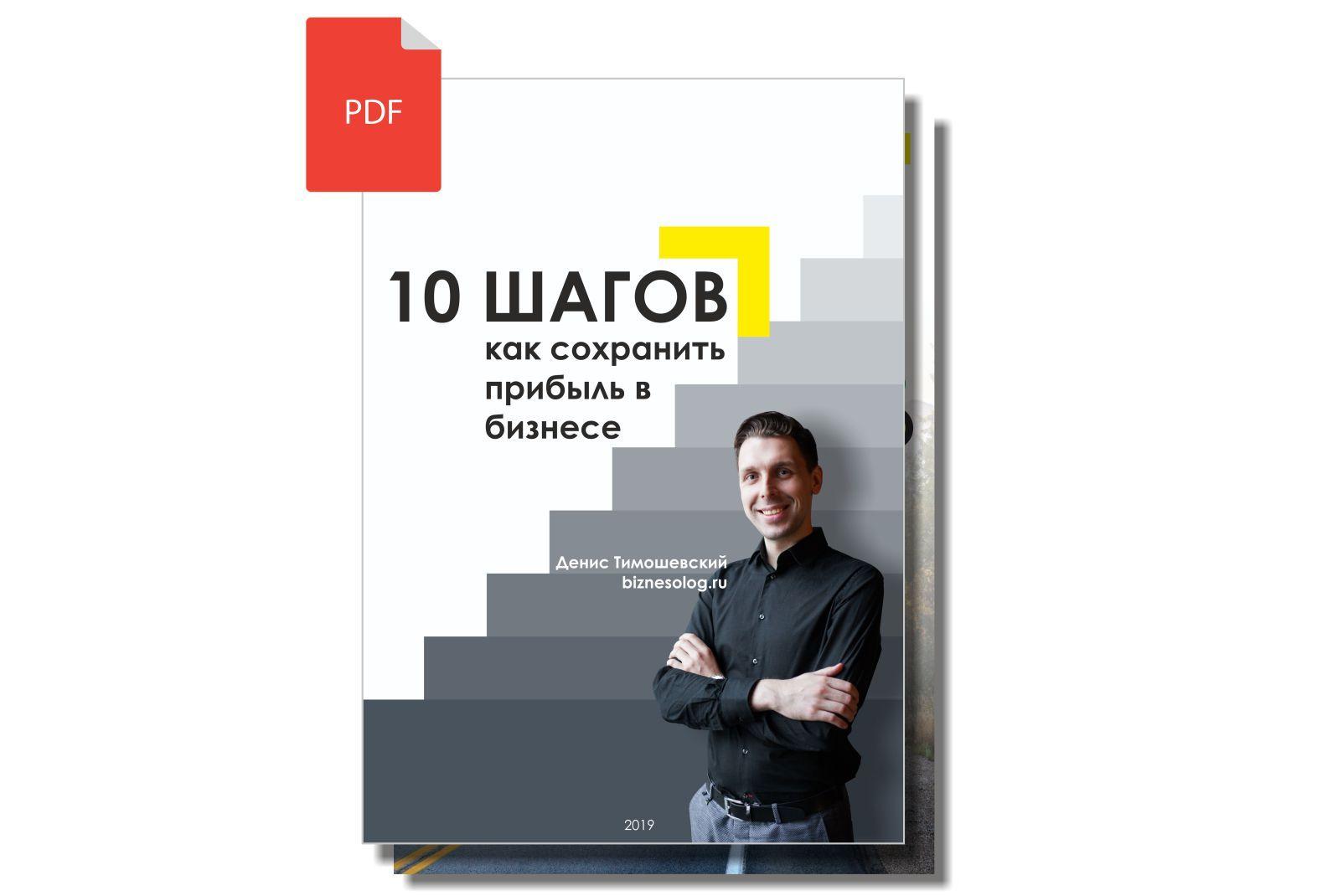 10 шагов как сохранить прибыль в бизнесе, пошаговый план действий, управление бизнесом, бизнес план