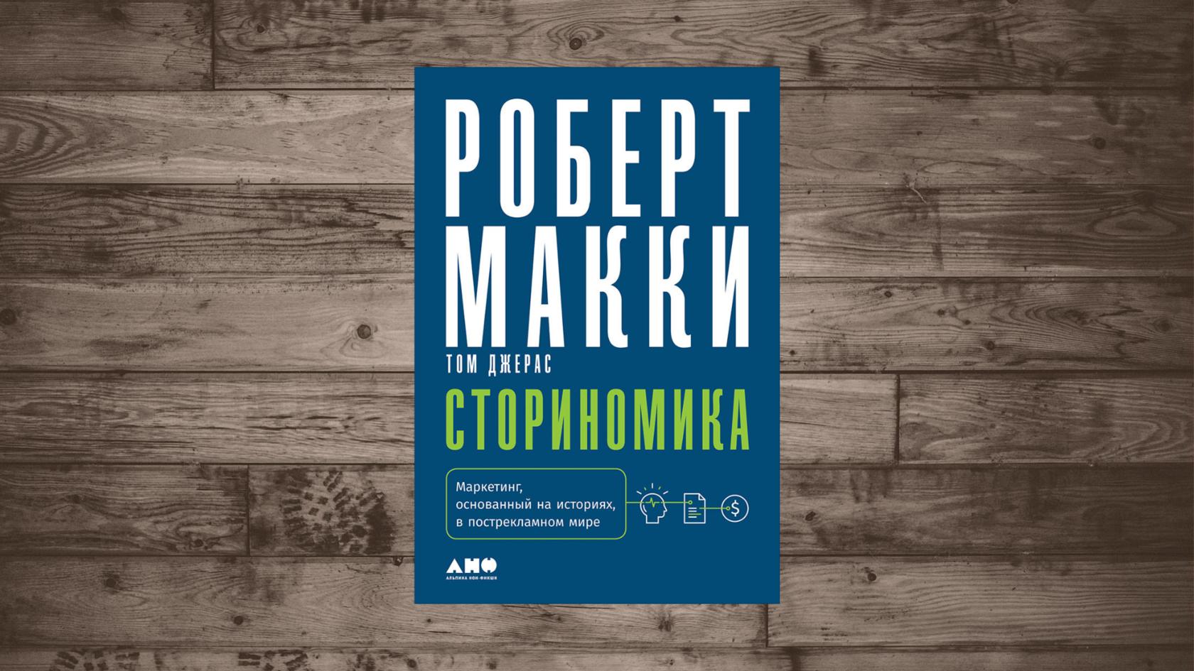 Купить Роберт Макки «Сториномика. Маркетинг, основанный на историях, в пострекламном мире», Альпина Нон-фикшн, 978-5-91671-947-5