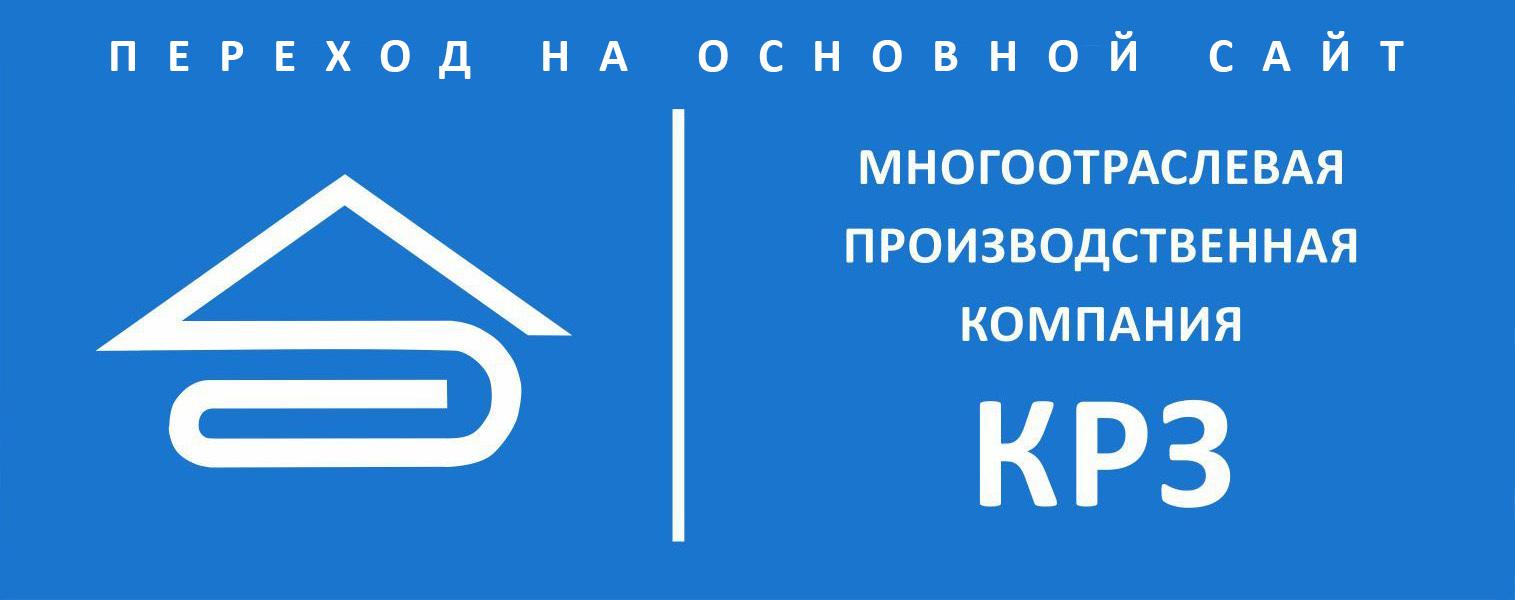 """ЗАО """"Многоотраслевая производственная компания """"КРЗ"""""""