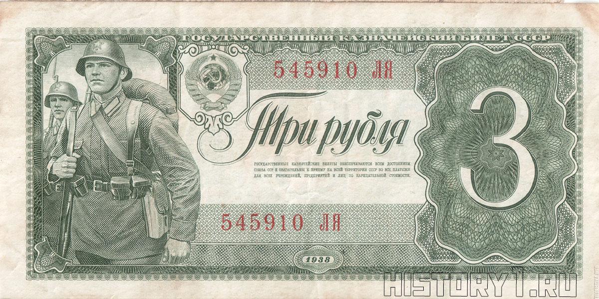 невыпущенные купюры 3 рубля 1938 года с красноармейцем