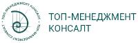 ТОП-МЕНЕДЖМЕНТ-КОНСАЛТ