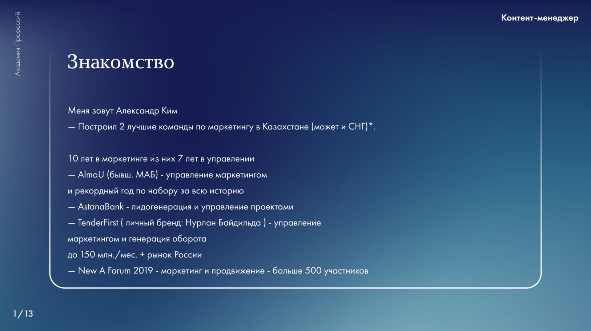 дизайн для страницы презентации курса контент-менеджер