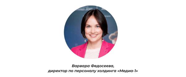 Варвара Федосеева - директор по персоналу холдинга «Медиа-1»