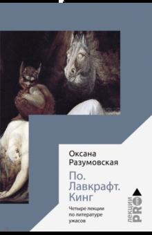 Оксана Разумовская «По. Лавкрафт. Кинг. Четыре лекции о литературе ужасов»