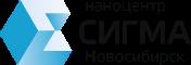 наноцентр «СИГМА.Новосибирск»