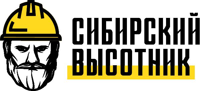 Сибирский высотник