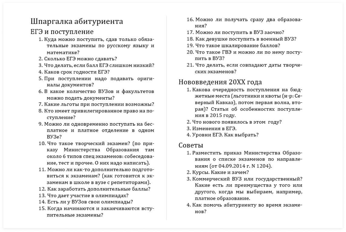 Модель информационных ожиданий | SobakaPav.ru