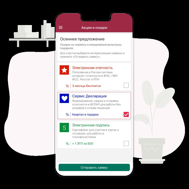 uVent - мобильные приложения для мероприятий. Акции