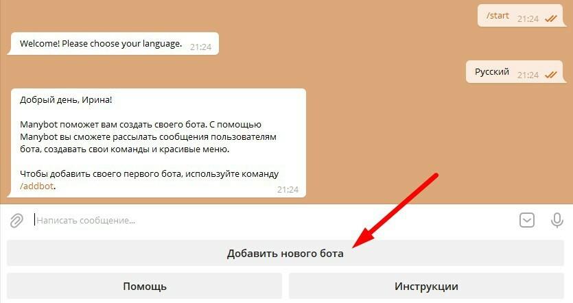 Добавление нового бота в телеграмм