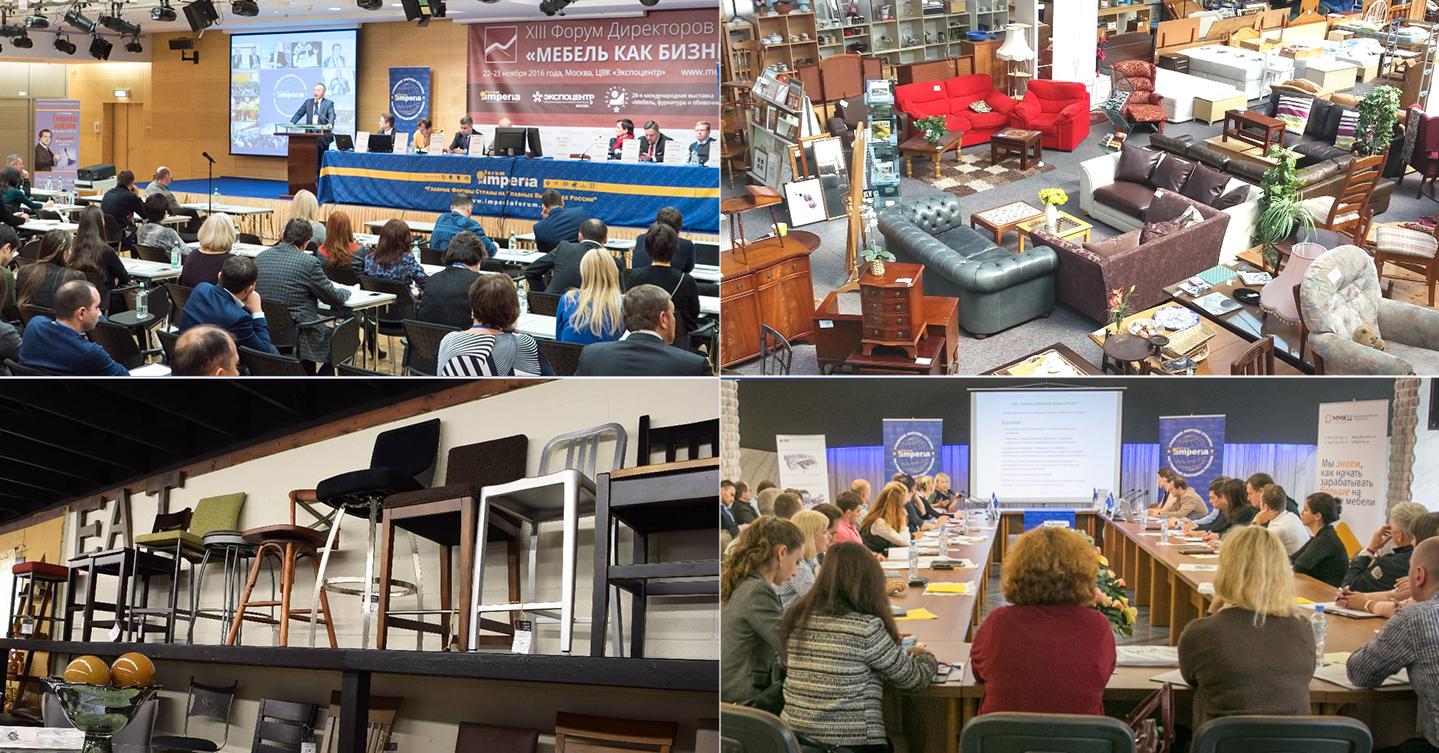 фото с конференции мебель как бизнес 2017