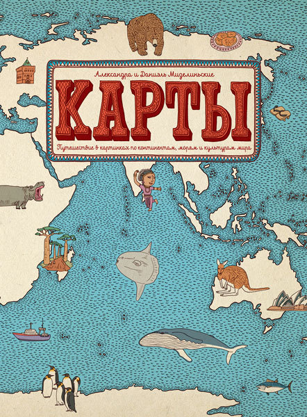 """Карты. Путешествие в картинках по континентам, морям и культурам мира"""""""