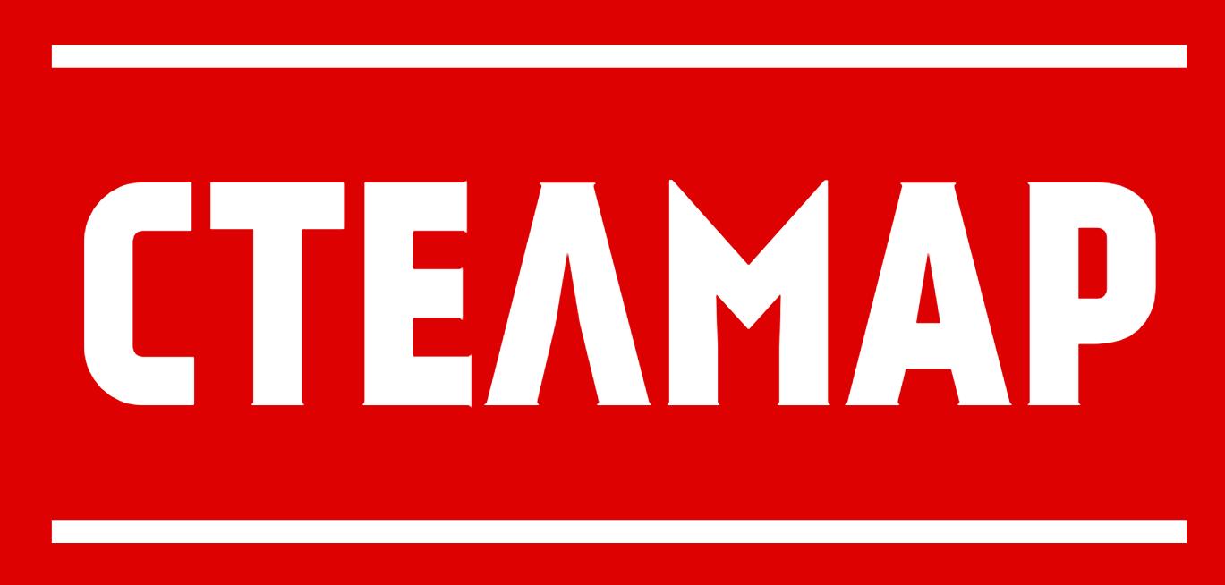 СТЕЛМАР