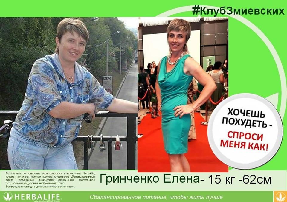 Кто Похудел С Гербалайф Отзывы Фото.