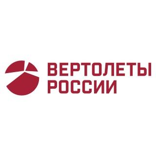 АО «Вертолеты России»