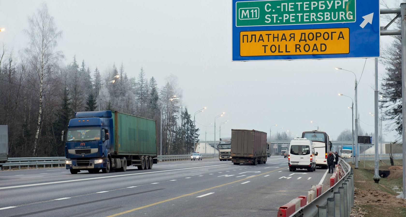 В числе объектов дорожной инфраструктуры с наибольшими объемами частного финансирования — платная дорога М-11 Москва — Санкт-Петербург (фото: ГК «Автодор»)