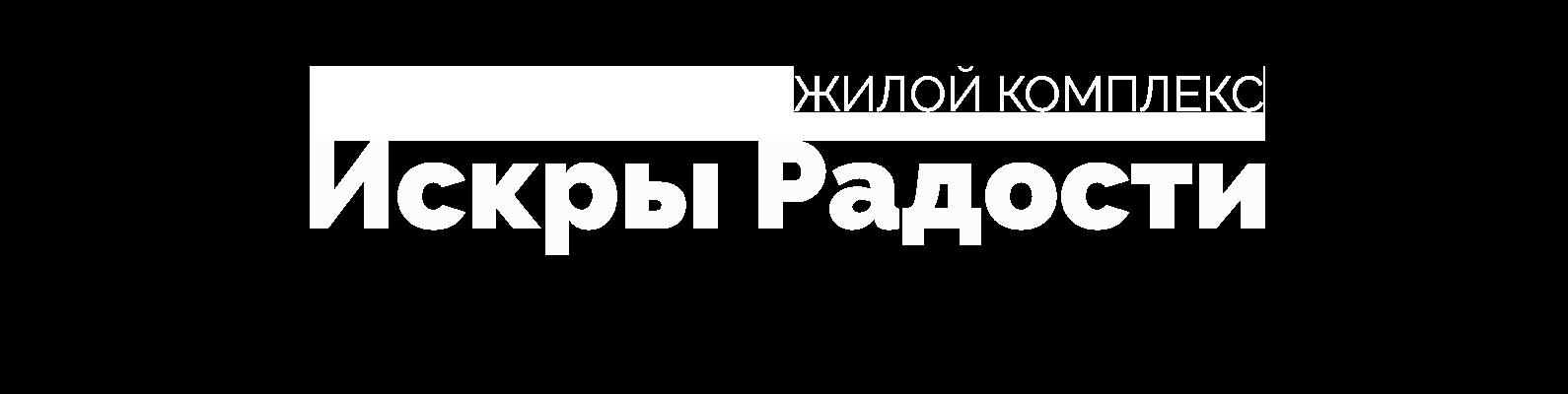 ЖК ИСКРЫ РАДОСТИ