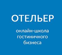 """Онлайн-школа """"Отельер"""""""