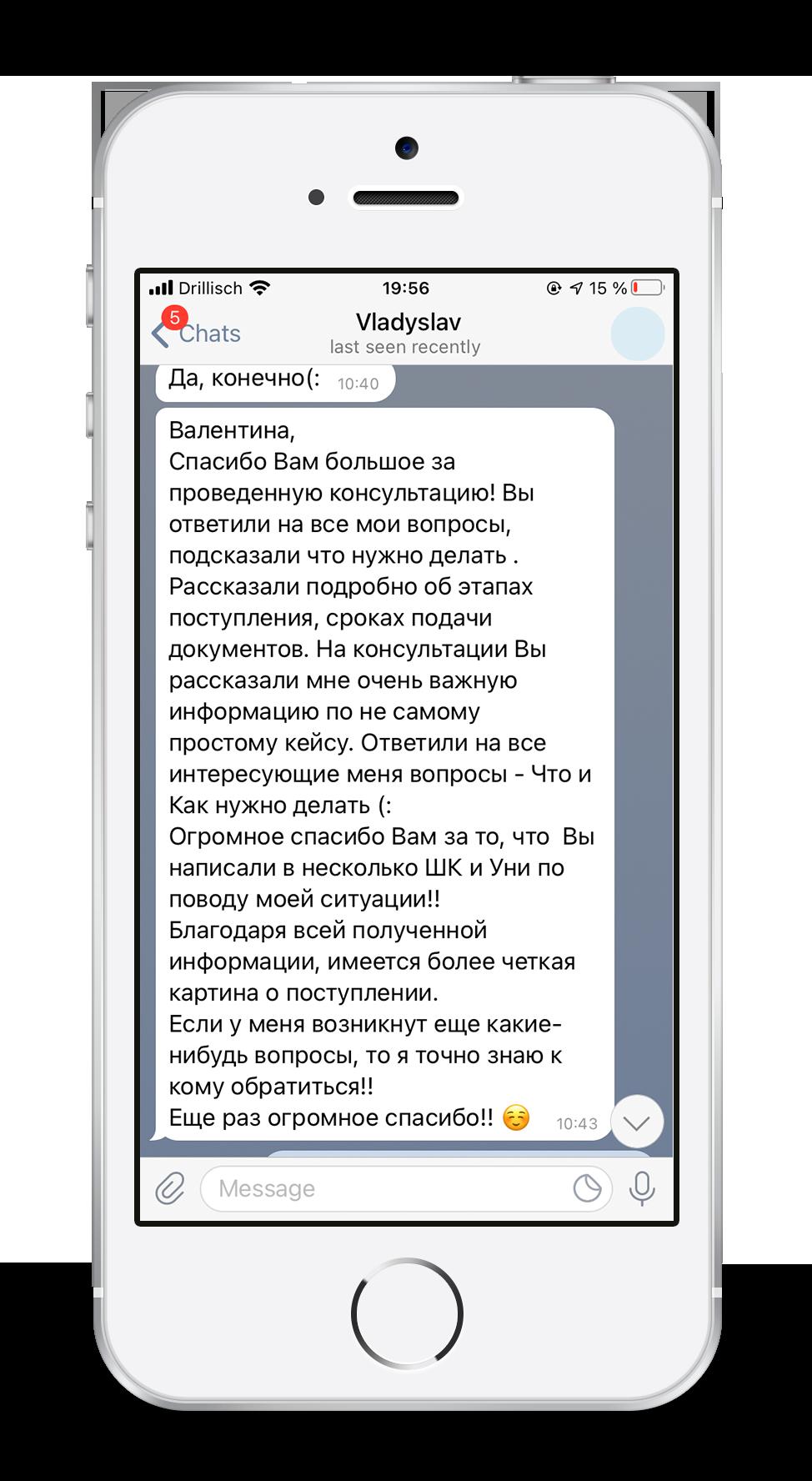 Отзыв Владислава на услуги Валентины
