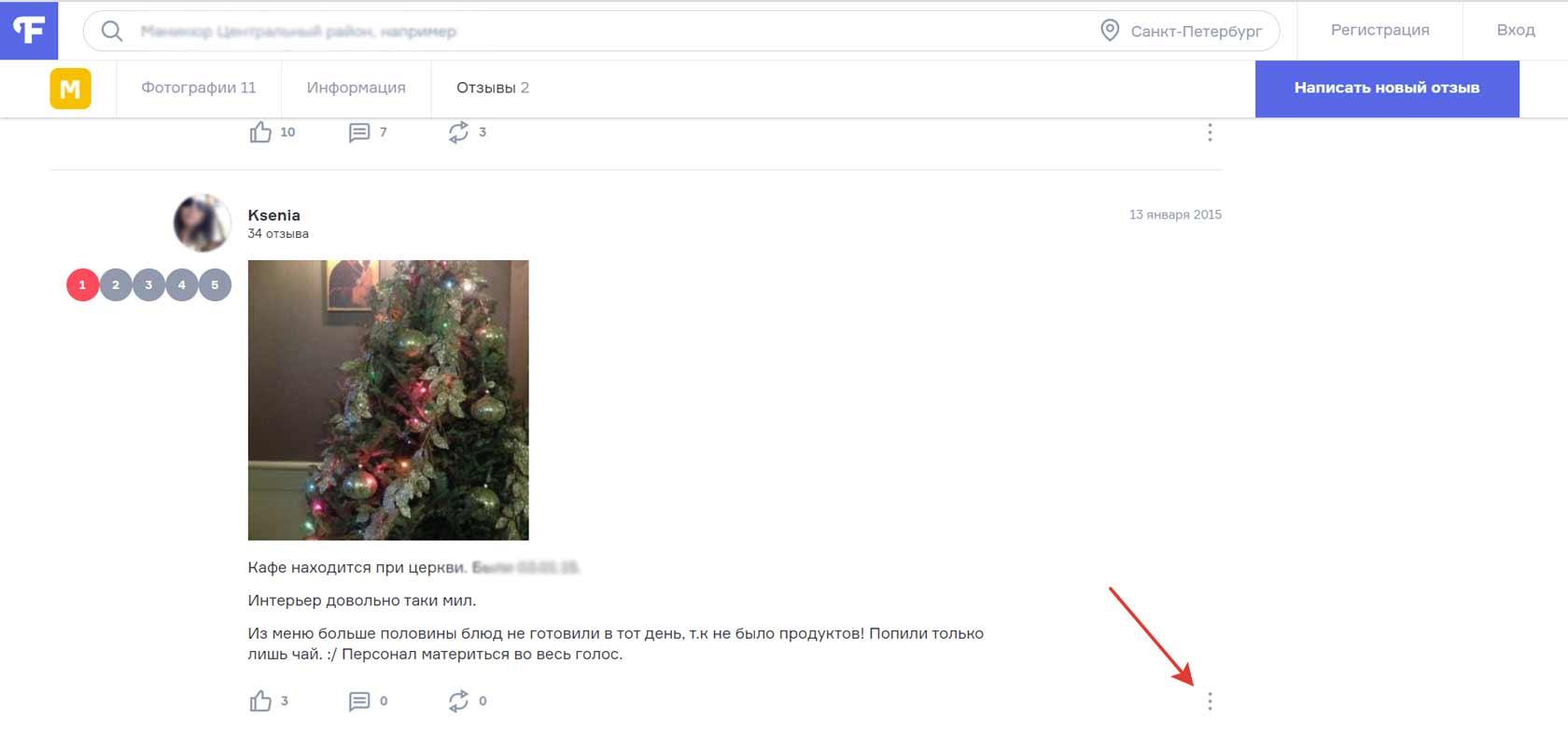 Требование удалить негативный отзыв на Flamp