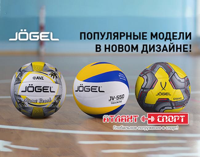 Обновленная коллекция мячей JOGEL