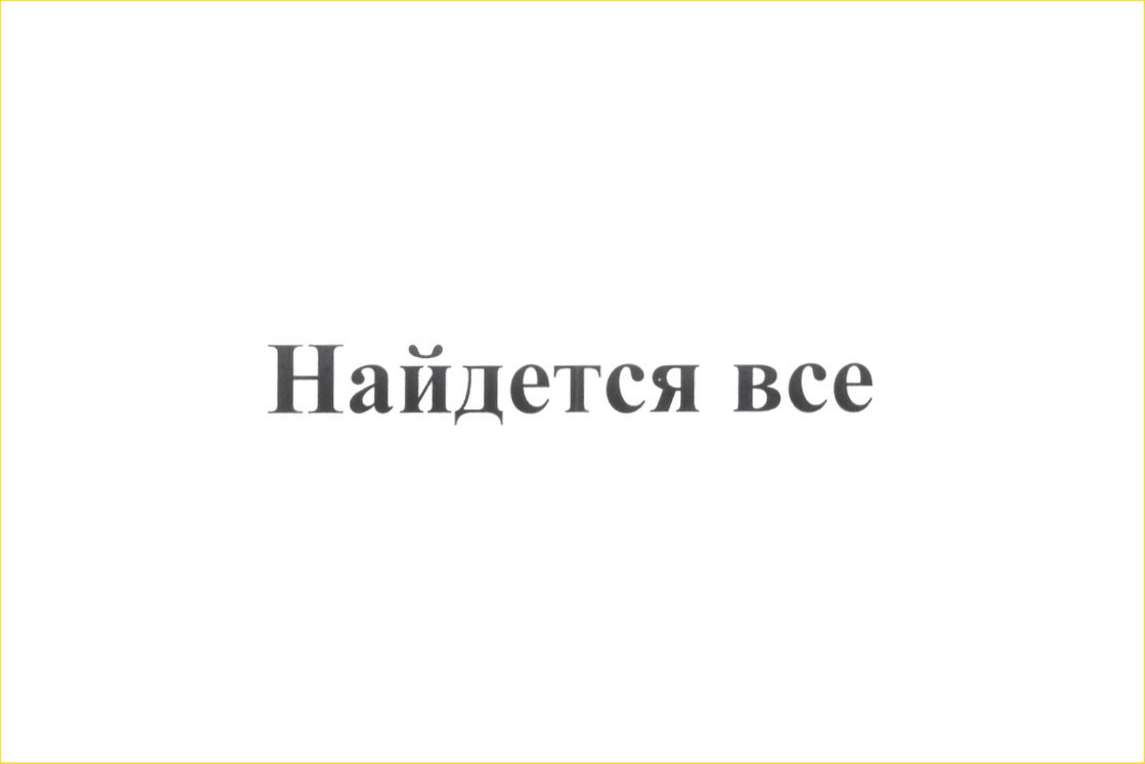 Яндекс слоган