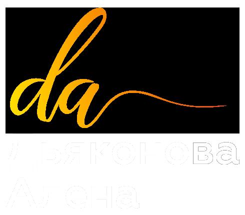ИНН 110109443987 ОГРН 319112100001771 Ип Дьяконова Елена Сергеевна branding.da@gmail.com