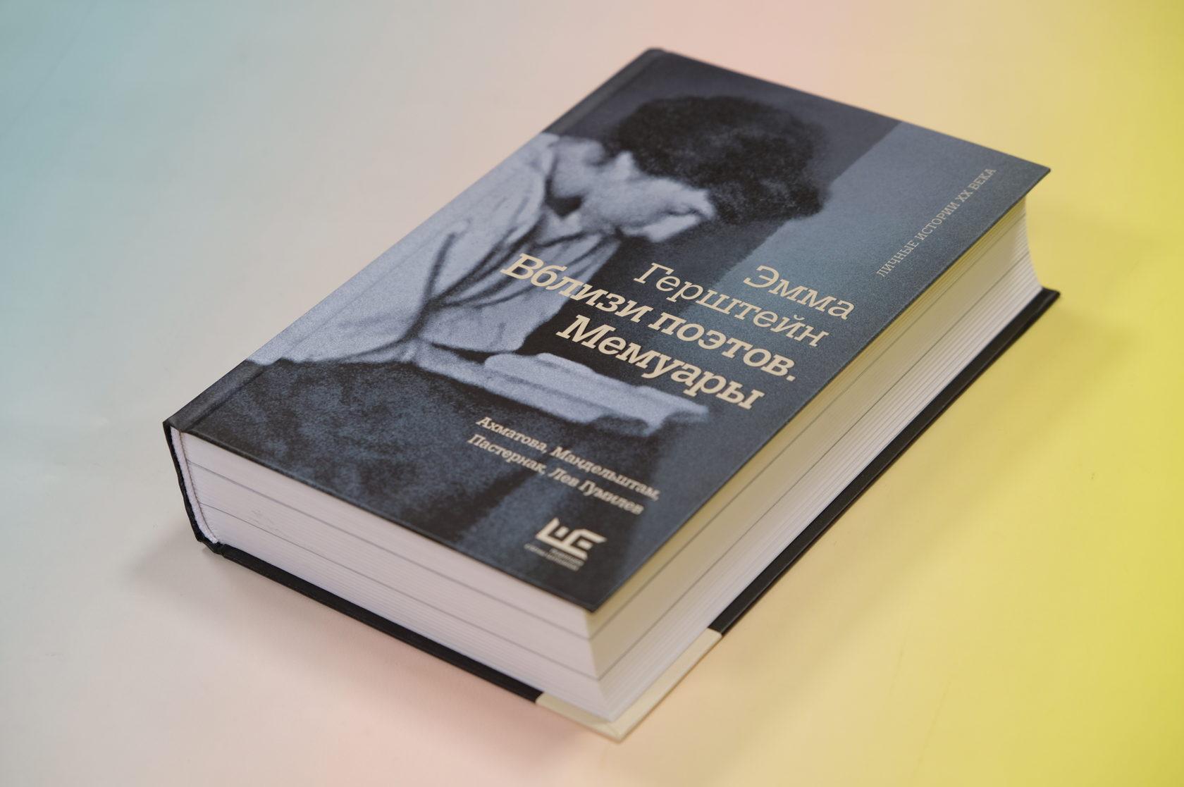 Эмма Герштейн «Вблизи поэтов. Мемуары: Ахматова, Мандельштам, Пастернак, Лев Гумилев» 978-5-17-096138-2
