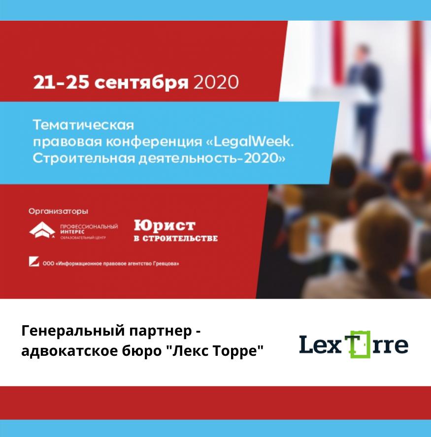 """Адвокатское бюро """"Лекс Торре"""" выступит генеральным партнером """"LegalWeek: Строительная деятельность 2020"""""""