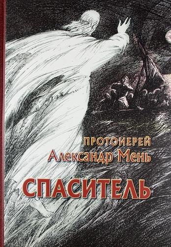 Спаситель. Протоирей Александр Мень