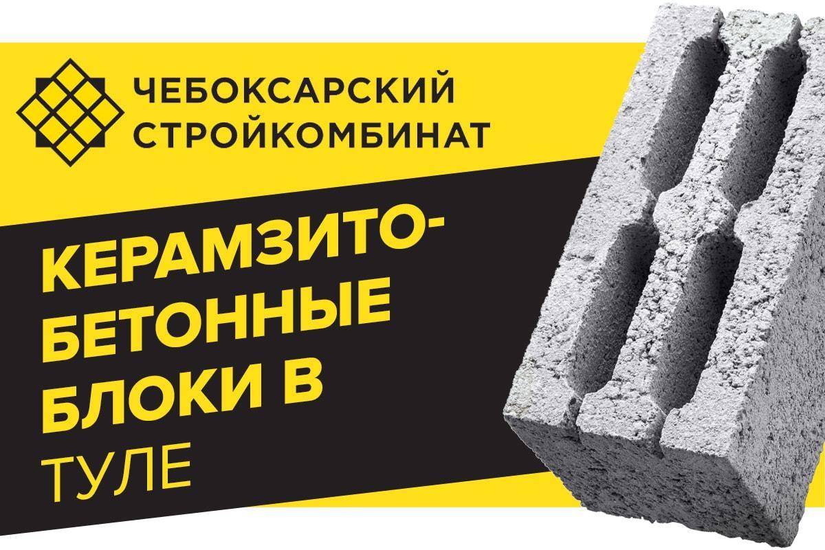 Керамзитобетон из тулы ограждения бетон