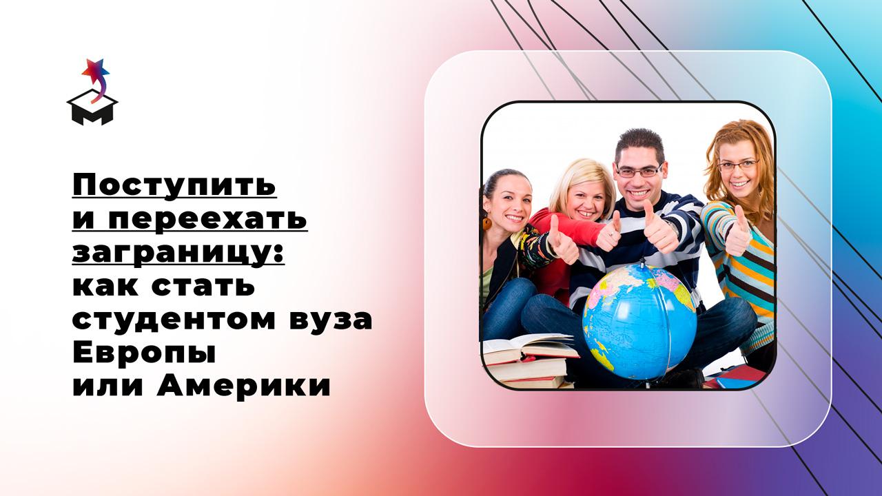 Молодые люди и глобус