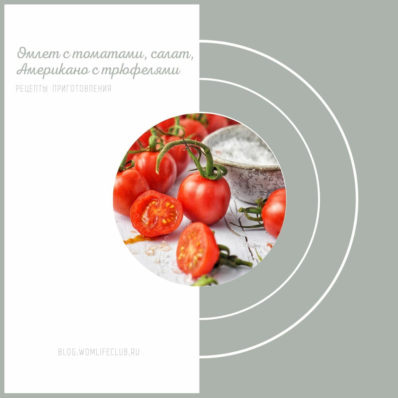 Омлет с помидорами на пару рецепт