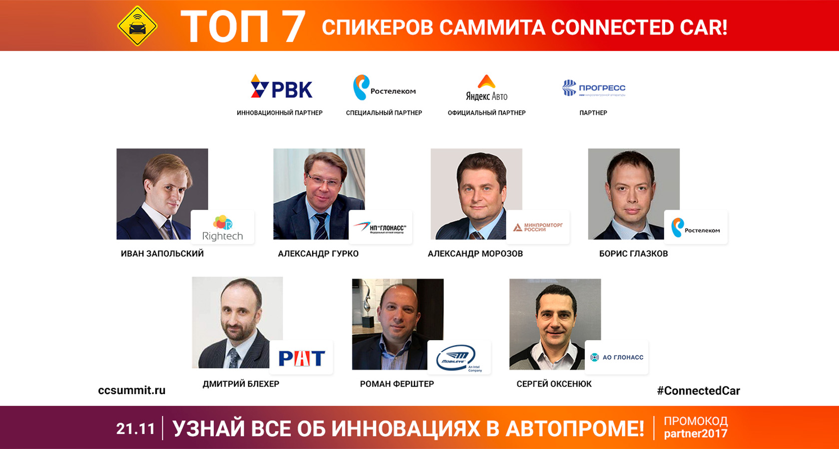 Cпикерами саммита станут ведущие эксперты отрасли (иллюстрация: Connected Car Summit)