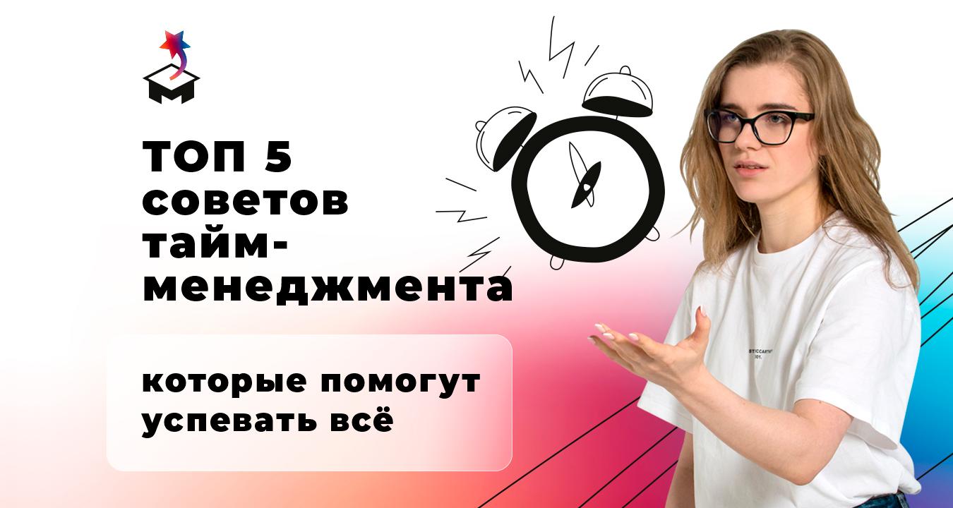 Анна Маркс держит будильник, текст ТОП 5 советов тайм-менеджмента
