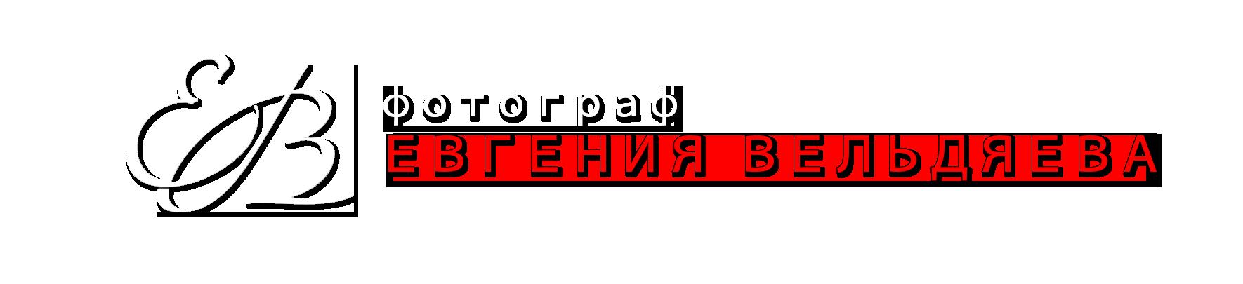 Евгения Вельдяева