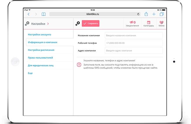 Текст для виджета онлайн-записи в Klientiks